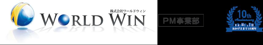 WORLD WIN 株式会社ワールドウィン PM事業部 10th Anniversary おかげさまで10周年
