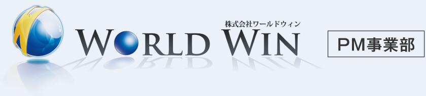 WORLD WIN 株式会社ワールドウィン PM事業部