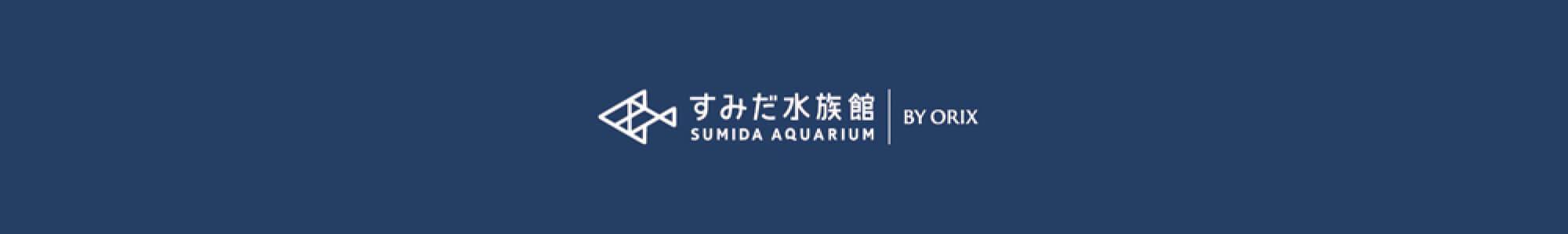 すみだ水族館 SUMIDA AQUARIUM BY QRIX